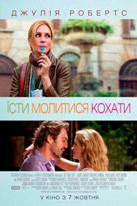 Їсти, молитися, кохати (2010)