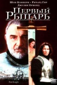 Перший лицар (1995)