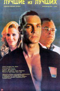 Найкращі з найкращих (1989)