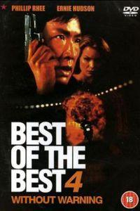 Найкращі з найкращих 4. Без попередження (1998)