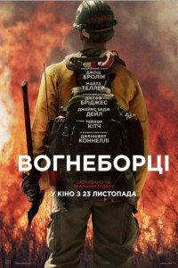 Вогнеборці (2017)