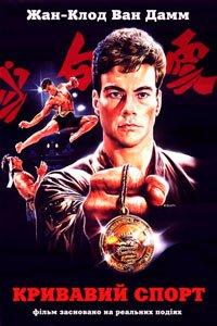 Кривавий спорт (1988)