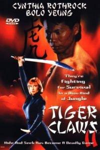 Кіготь Тигра 2 (1996)