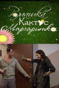 Ромашка, кактус, маргаритка (2009)