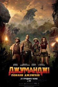 Джуманджі: Поклик джунглів (2017)