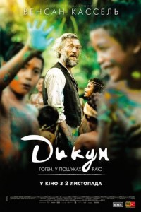 Дикун (2017)