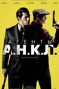 Агенти А.Н.К.Л. (2015)