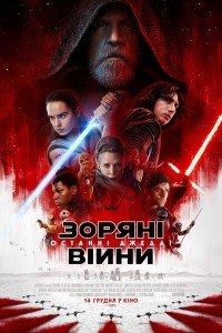 Зоряні війни: Останні Джедаї (2017)