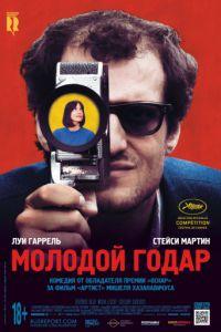 Молодий Годар (2017)