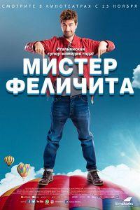 Містер Фелічіта (2017)
