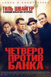 Четверо проти банку (2017)