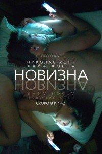 Новизна (2017)
