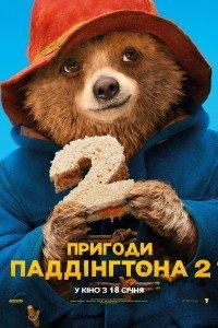 Пригоди Паддінгтона 2 (2018)