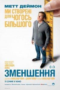 Зменшення (2018)