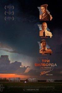 Три білборди на межі Еббінга, Міссурі (2018)