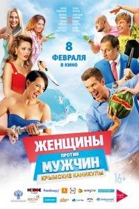 Жінки проти чоловіків: Кримські канікули (2018)
