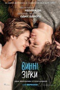 Винні зірки (2014)