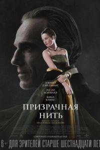 Примарна нитка (2018)