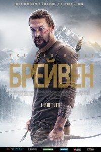 Брейвен / Дикий (2018)