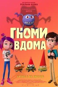 Гноми вдома (2018)