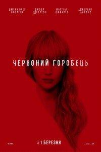 Червоний горобець (2018) дивитися онлайн