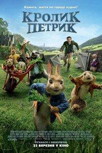 Кролик Петрик (2018) дивитися онлайн