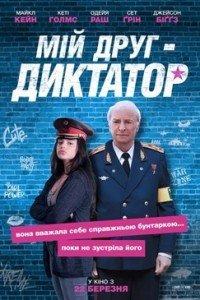 Мій друг - диктатор (2018)