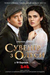 Сувенір з Одеси (2018)