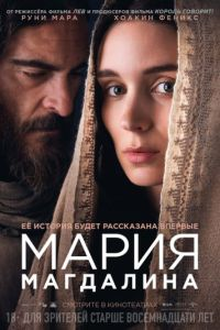Марія Магдалина (2018)