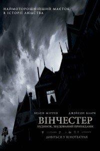 Вінчестер. Будинок, збудований привидами (2018)