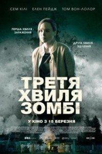 Третя хвиля зомбі (2018)