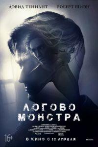 Лігво Монстра (2018)