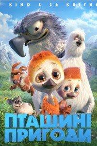 Пташині пригоди (2018)