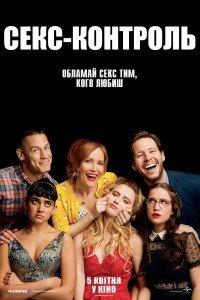 Секс-контроль (2018)