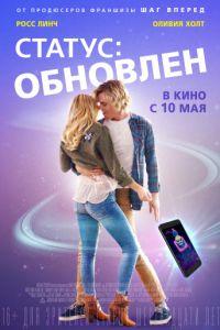 Статус: Апдейт (2018)
