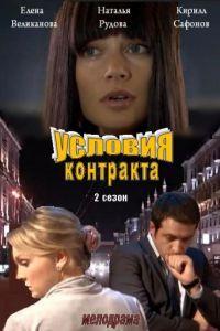 Умови контракту 2 (2013)
