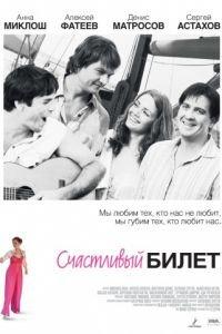 Щасливий квиток (2012)