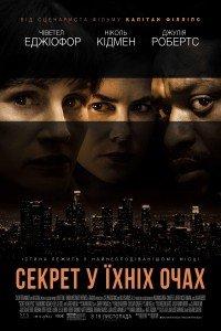 Секрет у їхніх очах (2015)