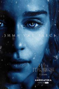 Гра престолів (8 сезон)