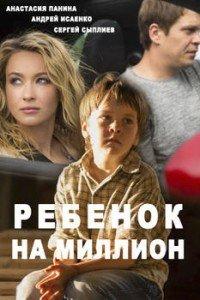 Дитина на мільйон (2017)