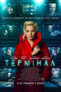 Термінал (2018)