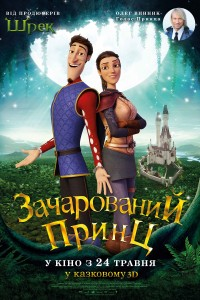 Зачарований принц (2018)