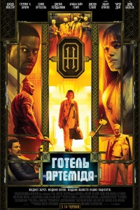 Готель «Артеміда» (2018)