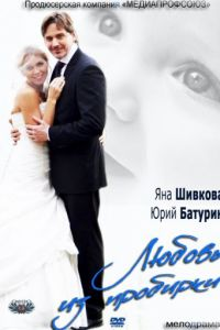 Кохання з пробірки (2013)