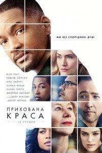 Прихована краса (2016)