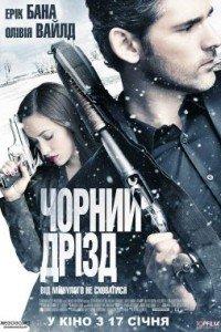 Чорний дрізд (2012)