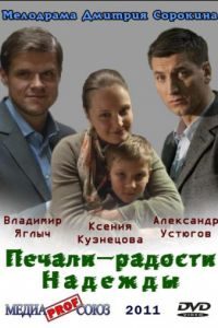 Печалі-радості Надії (2011)