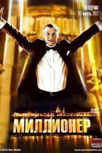 Мільйонер (2012)