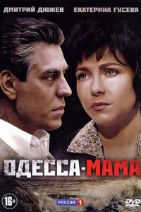 Одеса-мама (2012)