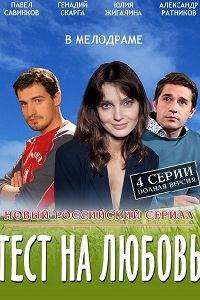 Тест на кохання (2013)